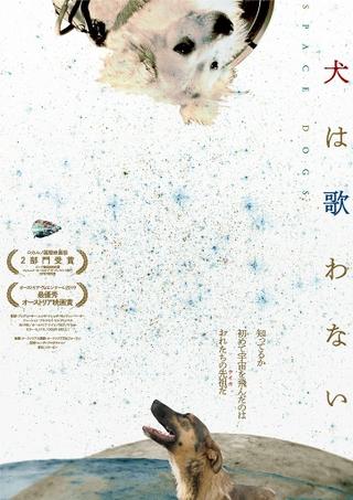 """""""まるでタルコフスキーが監督したディズニー映画"""" 宇宙へ飛んだ犬たちがテーマのドキュメンタリー「犬は歌わない」予告"""