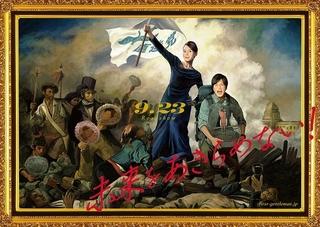 田中圭×中谷美紀が革命を起こす! ドラクロワ作品を下敷きにした「総理の夫」イラストビジュアル完成