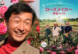 新種のバラ作りに挑む「ローズメイカー」 バラ育種家・村上敏氏はどう見た?