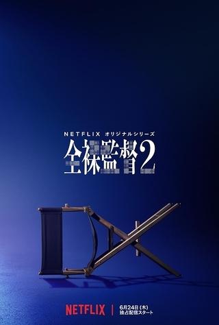 「全裸監督」シーズン2でフィナーレへ! 6月24日配信、超特報映像&スペシャルアート披露