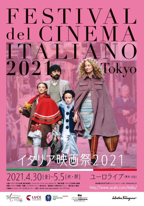 「イタリア映画祭2021」東京、大阪、オンライン開催決定 バラエティに富んだ11作が日本初上映