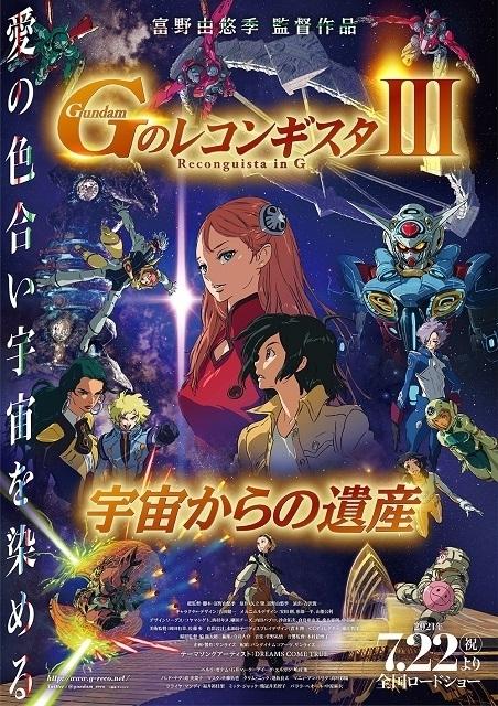 劇場版「Gレコ」第3部、7月22日公開決定 富野由悠季監督が見どころとコロナ禍での作品制作を語る