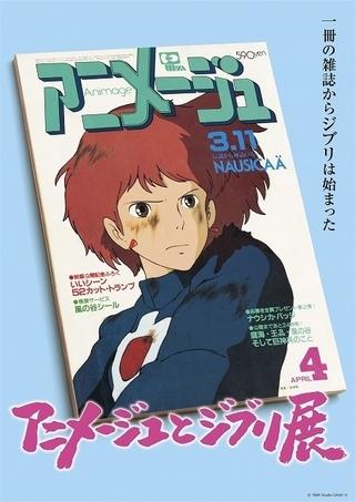 「アニメージュとジブリ展」音声ガイダンスはナウシカ役の島本須美
