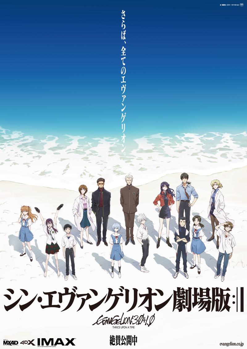 「シン・エヴァンゲリオン劇場版」観客動員数500万人突破! 興収は77.9億円