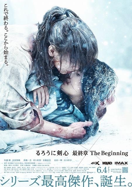 """「るろうに剣心」""""始まりの物語""""が幕を開ける――「最終章 The Beginning」特報&本ポスター完成"""
