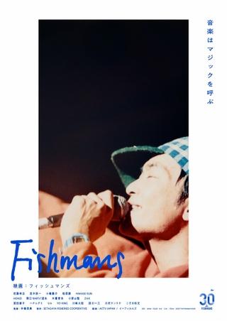 「映画:フィッシュマンズ」7月9日公開決定! キャスト、ポスター、ティザー予告を発表