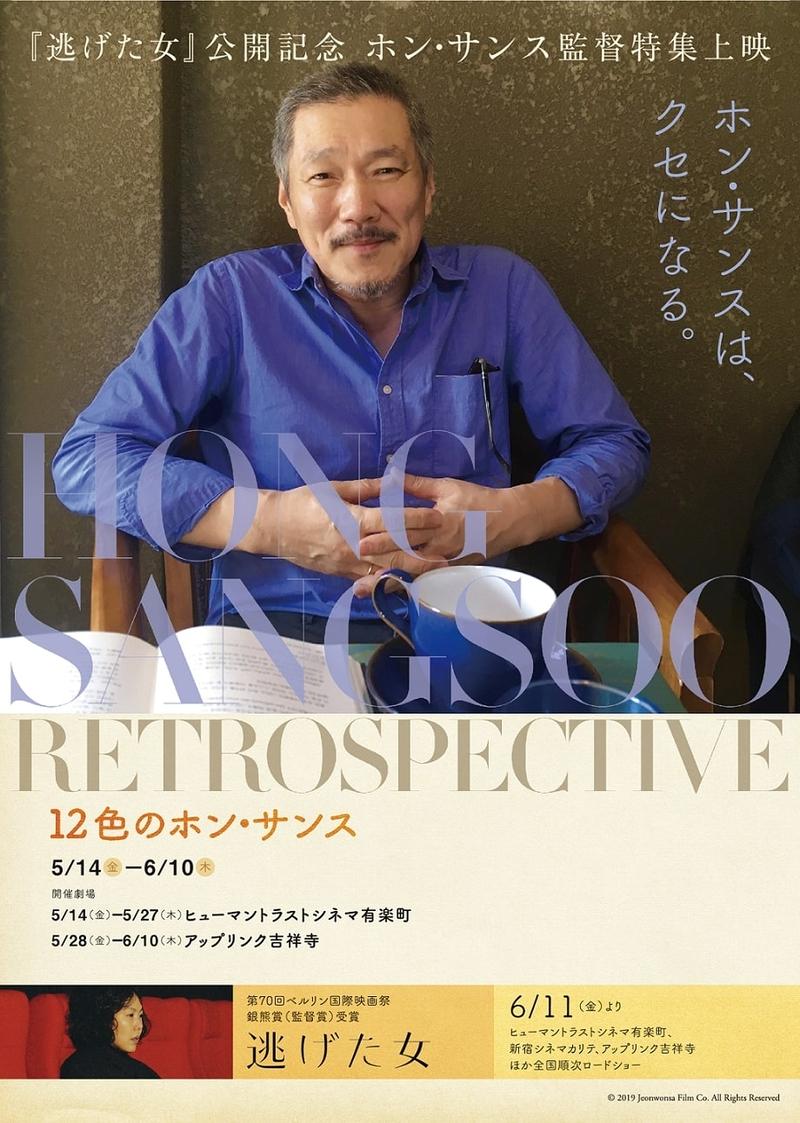 「逃げた女」公開記念、ホン・サンス監督特集上映開催 日本最終上映作もラインナップ