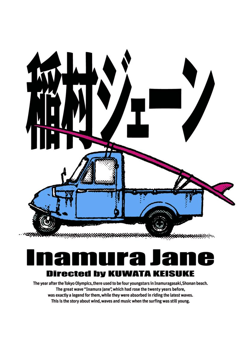 公開から約30年、桑田佳祐監督「稲村ジェーン」が初Blu-ray&DVD化 「真夏の果実」「希望の轍」を生んだ伝説の音楽映画