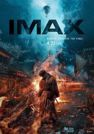 「るろうに剣心 最終章」IMAX&4DX上映をキャスト陣&監督が体感する特別映像 佐藤健「感覚が直接揺り動かされる」