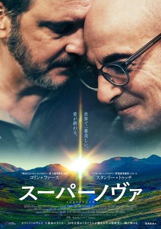 コリン・ファース&スタンリー・トゥッチが長年連れ添ったカップルに 愛と最期を描く感動作「スーパーノヴァ」7月1日公開