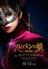 深田恭子の涙のワケは!?  「劇場版 ルパンの娘」映像&ティザービジュアル公開