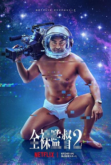 「全裸監督」シーズン2、村西とおるが宇宙進出!?「空からエロを降らせる」夢に突き進む予告