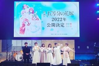 「五等分の花嫁」続編は劇場アニメ 2022年公開