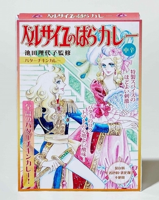 池田理代子監修「ベルサイユのばらカレー」2種類、先行発売