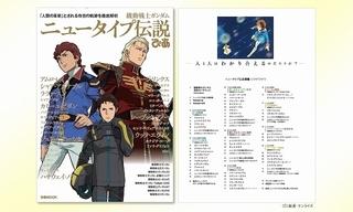 キャラクタームック「機動戦士ガンダム ニュータイプ伝説ぴあ」4月30日発売