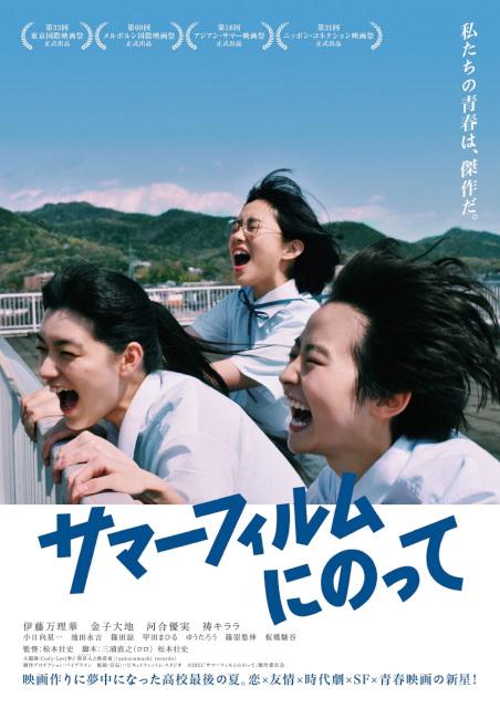 伊藤万理華「サマーフィルムにのって」公開日&本予告発表! 恋×友情×時代劇×SFが交錯する青春映画