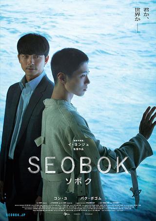コン・ユ&パク・ボゴム共演! 韓国で初登場1位「SEOBOK ソボク」7月16日公開