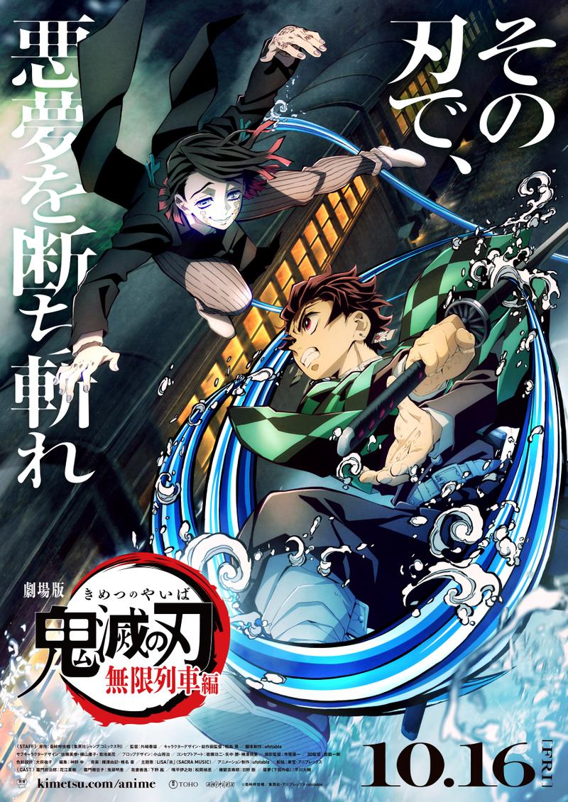 劇場版「鬼滅の刃」北米公開3日で興収22億円 外国語映画のオープニング歴代1位