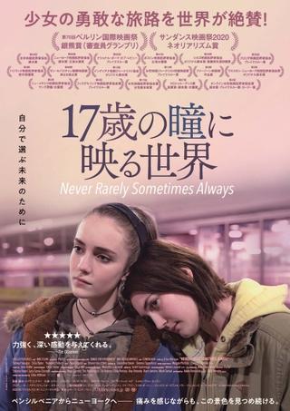 中絶手術のため高校生がニューヨークへ 女性ならではの痛みと悲しみに向き合う「17歳の瞳に映る世界」予告編