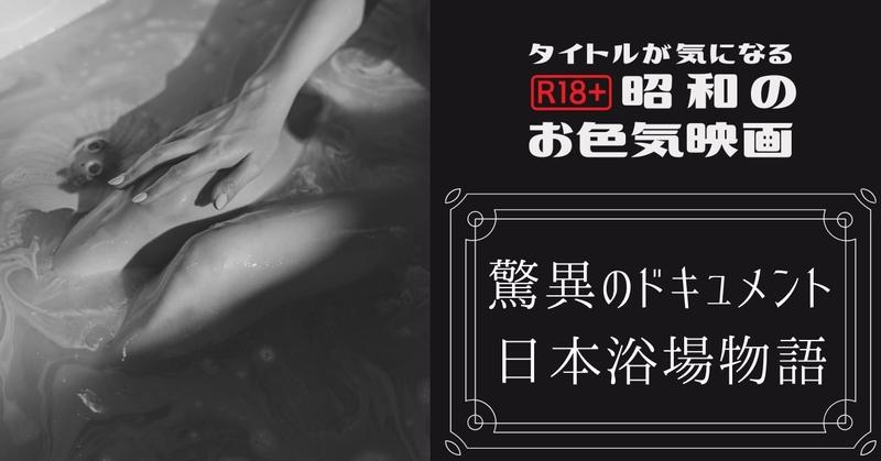 (大人向け)タイトルが気になる昭和のお色気映画 第3回「驚異のドキュメント 日本浴場物語」(R18+)