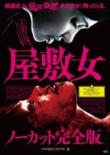 「アングスト」よりヤバく「ムカデ人間」よりグロい見せ場 映画史上最凶の女殺人鬼「屋敷女」ノーカット完全版公開