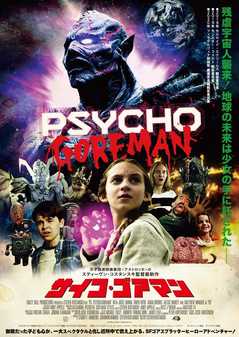 残虐宇宙人襲来! 「アストロン6」監督によるSFゴアスプラッターヒーローアドベンチャー「サイコ・ゴアマン」7月30日公開