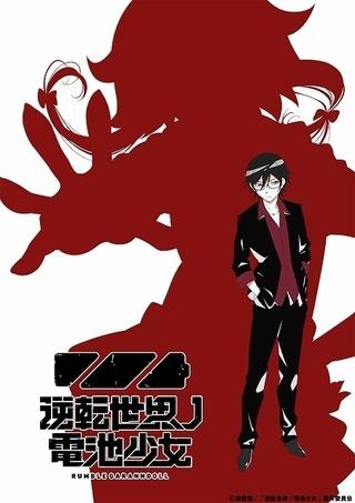 Lerche制作のオリジナルアニメ「逆転世界ノ電池少女」安藤正臣らメインスタッフ発表
