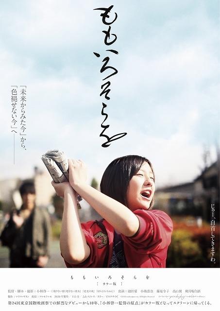 「ももいろそらを」カラー版、6月18日公開! 「小林啓一監督 特集上映」も開催決定