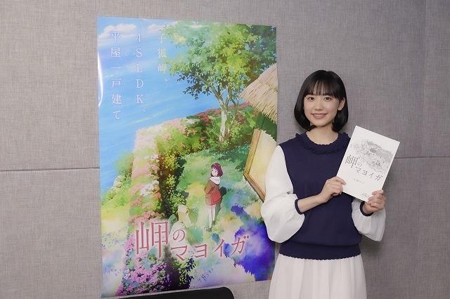 劇場アニメ「岬のマヨイガ」主人公ユイ役に芦田愛菜、8月27日公開