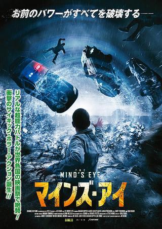 【ホラー映画コラム】「マインズ・アイ」予算が無くても観る者を圧倒する超能力バトルは作れる!