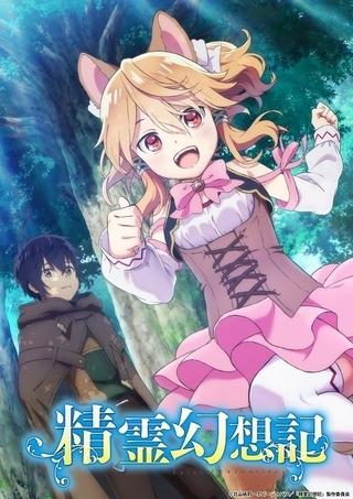 異世界転生アニメ「精霊幻想記」7月放送開始 PV、OP・EDテーマも発表