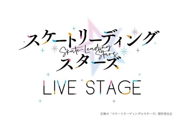 「スケートリーディング☆スターズ」舞台化決定 長江崚行、正木郁、前嶋曜ら出演で10月東京公演