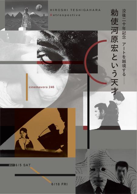 「砂の女」「他人の顔」名匠・勅使河原宏の偉業を振り返る! シネマヴェーラ渋谷でメモリアル映画祭開催