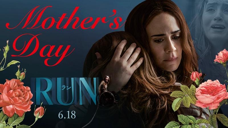 """完璧で優しいママが実は… サラ・ポールソンが""""狂気の毒母""""演じた「RUN ラン」特別映像"""
