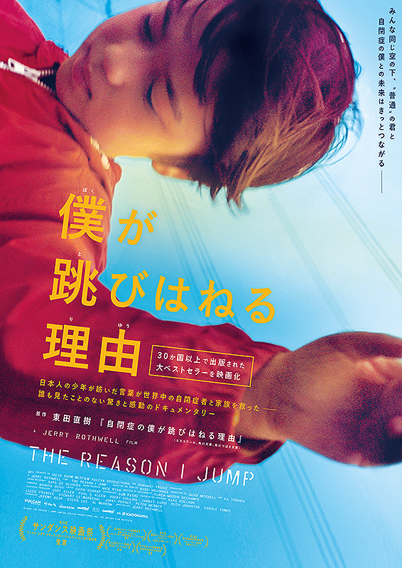 日本の少年が紡いだ言葉で自閉症者の感情や思考を体感するドキュメンタリー「僕が跳びはねる理由」吹替版5月28日配信 河西健吾が参加