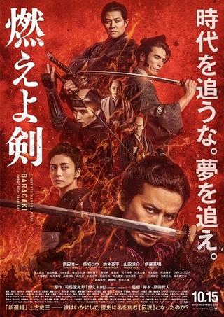 岡田准一「燃えよ剣」新公開日は10月15日! 土方歳三が魅せる剣アクション満載の予告編も披露