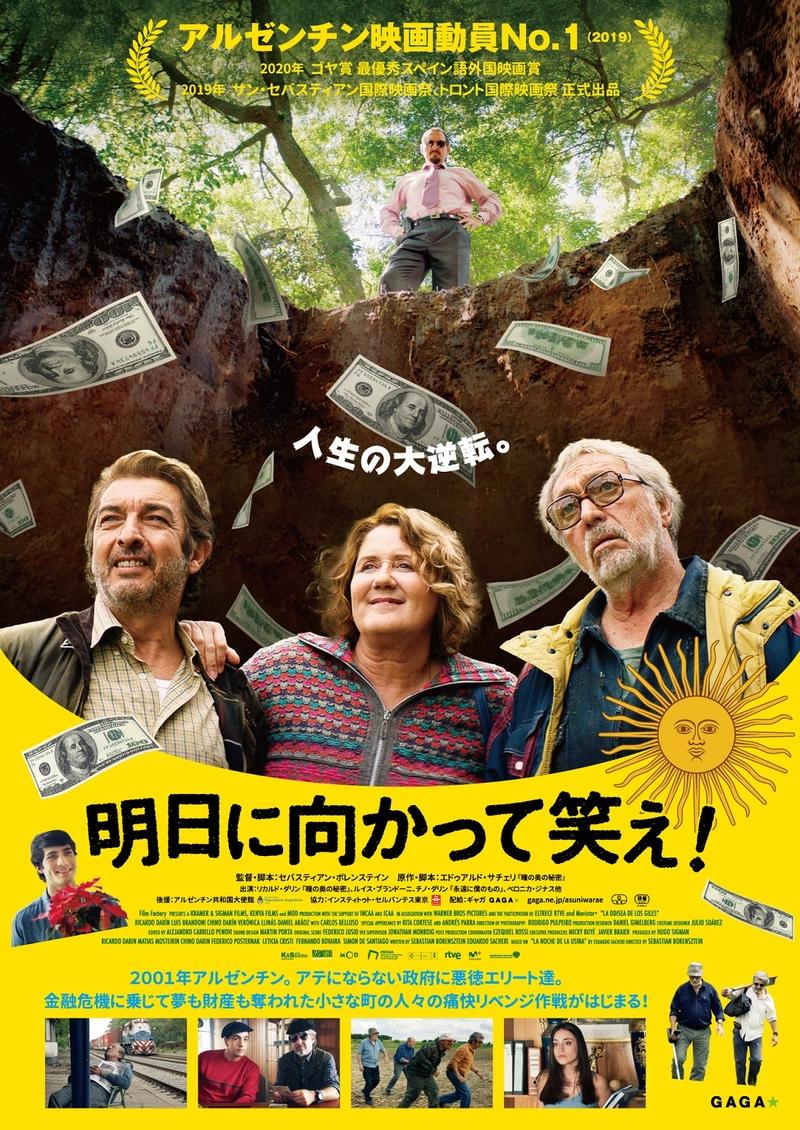 アルゼンチン版オーシャンズ11誕生!? 本国で観客動員数第1位のヒット作「明日に向かって笑え!」8月6日公開