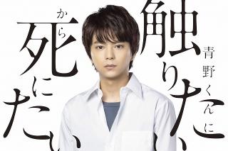 佐藤勝利、幽霊役でラブストーリー初挑戦!「青野くんに触りたいから死にたい」WOWOWでドラマ化