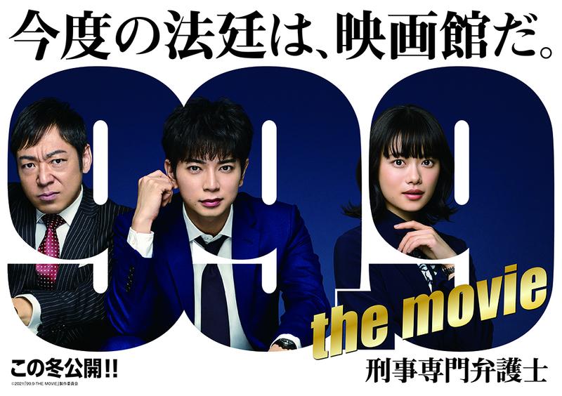 杉咲花、松本潤主演の劇場版「99.9 刑事専門弁護士」ヒロインに! 弁護士役に初挑戦