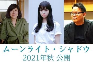 小松菜奈主演、吉本ばなな「ムーンライト・シャドウ」映画化! 監督はエドモンド・ヨウ