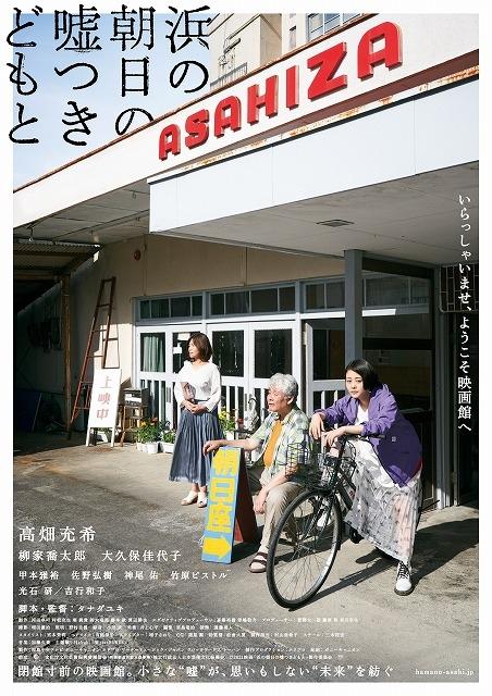 高畑充希「浜の朝日の嘘つきどもと」公開日は9月10日! 本予告&竹原ピストルの出演も発表