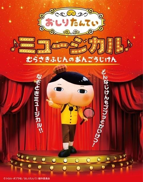 ミュージカル「おしりたんてい」8月から全国ツアー開催決定 三瓶由布子らアニメ版キャストが声の出演