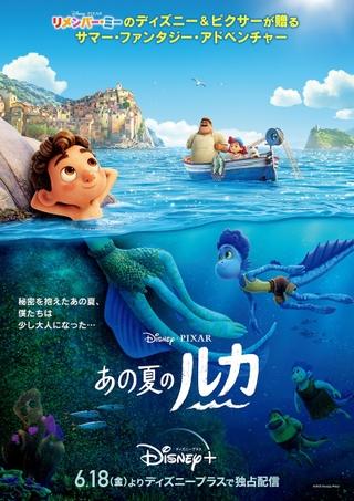 ディズニー&ピクサー最新作「あの夏のルカ」監督から日本へメッセージ