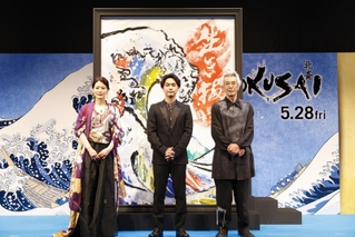 柳楽優弥&田中泯、葛飾北斎の絵に「圧倒された」 書家・紫舟のパフォーマンスも