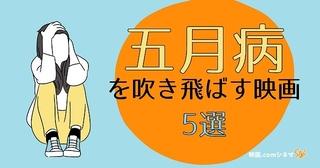 「キック・アス」から「マッドマックス」まで! 五月病を吹き飛ばす映画5選 【映画.comシネマStyle】