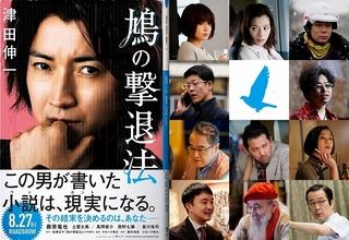藤原竜也が天才小説家を演じる「鳩の撃退法」 坂井真紀、濱田岳、リリー・フランキーらキャスト11人発表