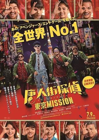 妻夫木聡&長澤まさみが出演した中国大ヒット作「唐人街探偵」7月9日公開! 東京を舞台に探偵たちが大暴れ