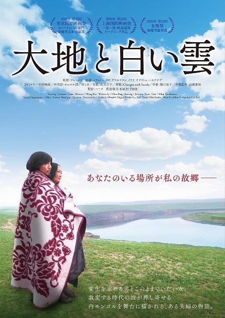 遊牧民としての誇りと新しい世界への憧れ 東京国際映画祭受賞作「大地と白い雲」8月公開