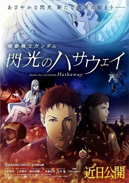 5月21日予定「機動戦士ガンダム 閃光のハサウェイ」公開延期に : 映画ニュース - 映画.com