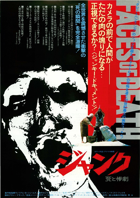 カルトホラー「ジャンク 死と惨劇」がリブート